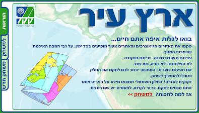 http://www.greenwin.kkl.org.il/contests/Erez_Ir_game030406.swf