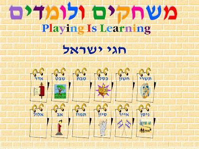 http://www.hebrewgames.org/start.swf